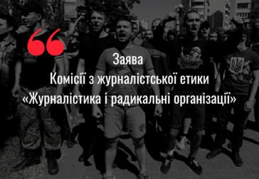 """Заява Комісії з журналістської етики: """"Журналістика і радикальні організації"""""""
