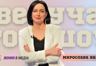 Фахова розмова з Мирославою Барчук «Ток-шоу: для кого і для чого?»