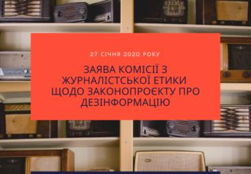 Заява Комісії з журналістської етики щодо законопроєкту про дезінформацію