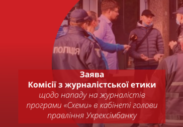 """Заява КЖЕ щодо нападу на журналістів програми """"Схеми"""" в кабінеті голови правління Укрексімбанку"""