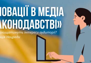 Новації в медіа законодавстві, що захищатимуть інтереси аудиторії: позиція Нацради