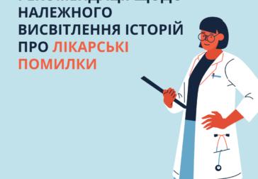 Рекомендації щодо належного висвітлення історій про лікарські помилки
